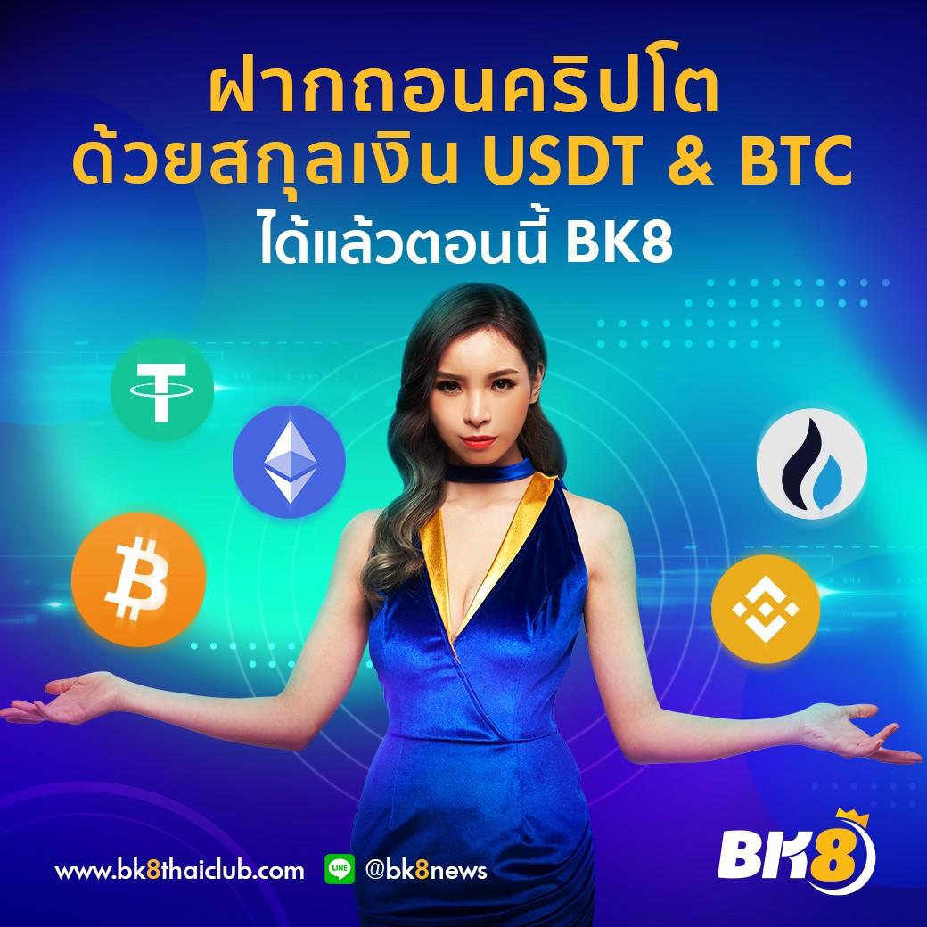 Bkbetwin Bitcoin Banner 2021